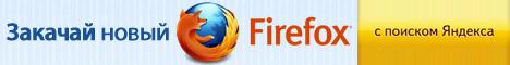 Скачать бесплатно новый Firefox 4.0!
