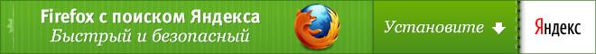 Поставь новый Firefox!