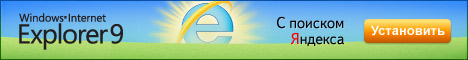   Internet Explorer 9!