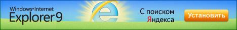 Поставь новый Internet Explorer 9!