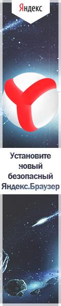 Поставь новый безопасный Яндекс.Браузер!